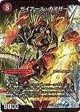 デュエルマスターズDMEX-01/ゴールデン・ベスト/DMEX-01/46/VIC/[2011]ガイアール・カイザー/激竜王ガイアール・オウドラゴン(上)