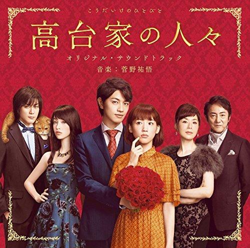 Original Soundtrack (Music By Yugo Kanno) - Koudai-Ke No Hitobito Original Soundtrack [Japan LTD Blu-spec CD II] SICX-30036