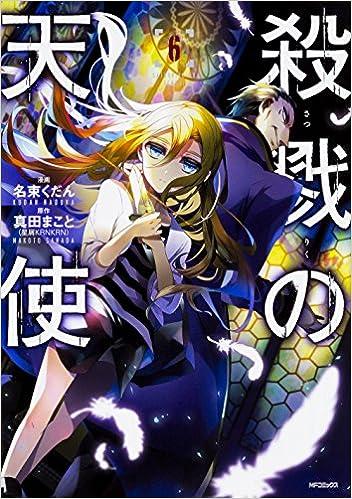 殺戮の天使 第01-06巻 [Satsuriku no Tenshi vol 01-06]