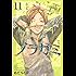 ノラガミ(11) (月刊少年マガジンコミックス)