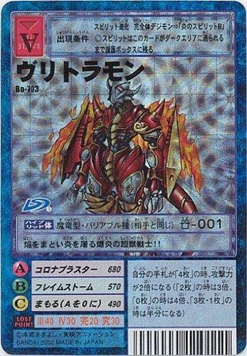 デジタルモンスターカードゲーム Bo-703 ヴリトラモン (特典付:大会限定バーコードロード画像付)《ギフト》#091 B00A6KF0XQ