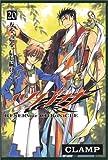 ツバサ(20) (講談社コミックス)
