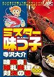 Mr. Ajikko taste game! Volume of wedding cooking showdown (Platinum Comics) (2009) ISBN: 4063745279 [Japanese Import]