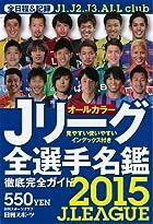 Jリーグ全選手名鑑2015 (日刊スポーツグラフ)
