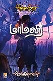 மாமலர் / Maamalar (Tamil Edition)