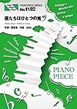 ピアノピースPP1182 僕たちはひとつの光 / μ's  (ピアノソロ・ピアノ&ヴォーカル) ~劇場版『ラブライブ!The School Idol Movie』挿入歌 (FAIRY PIANO PIECE)