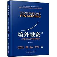 境外融资2:20家企业上市路径解读