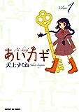 あいカギ(1) (サンデーGXコミックス)