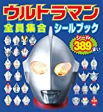 All of Ultraman collection sticker book (I love seal book)