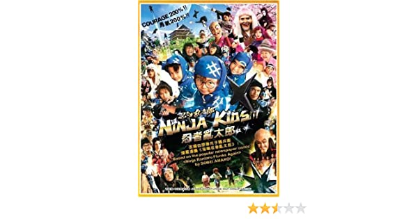 Amazon.com: Ninja Kids Japanese Movie (All Region DVD ...