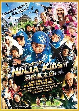 Ninja Kids Japanese Movie All Region DVD, English Subtitle ...
