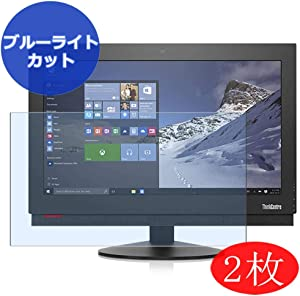 """【2 Pack】 Synvy Anti Blue Light Screen Protector for Lenovo Thinkcentre M700z AIO 20"""" All in ONE Screen Film Protective Protectors [Not Tempered Glass]"""