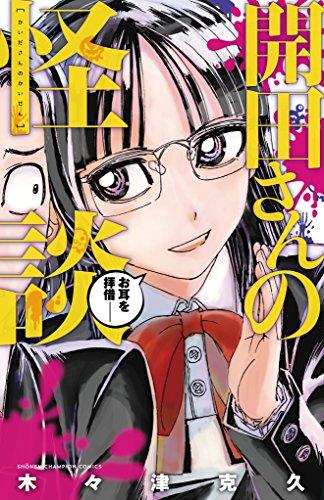 開田さんの怪談: 少年チャンピオン・コミックス