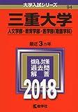 三重大学(人文学部・教育学部・医学部〈看護学科〉) (2018年版大学入試シリーズ)