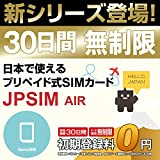 JPSIM AIR 30日間LTE無制限使い切りプラン データ通信専用プリペイドSIMカード(TRAVEL FOR JPAPN SIMカード)+SIM変換アダプター付、SIMピン付 (NanoSIM)