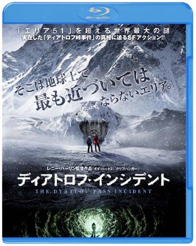 ディアトロフ・インシデント ブルーレイ&DVDセット(2枚組)[初回限定生産]の商品画像