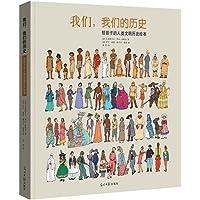 我们,我们的历史:给孩子的人类文明历史绘本