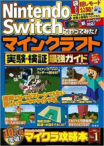 Nintendo Switchでやってみた! マインクラフト実験&検証最強ガイド