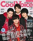 Cool Voice Vol.25: PASH!が作る声優マガジン (生活シリーズ)