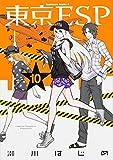 Tokyo ESP - Vol.10 (Kadokawa Comics Ace) Manga