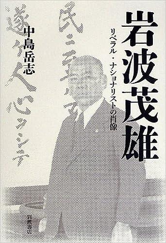 岩波茂雄――リベラル・ナショナリ...