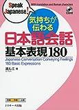 気持ちが伝わる日本語会話 基本表現180 (Speak Japanese!)