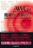 「AWG」は魔術か、医術か?