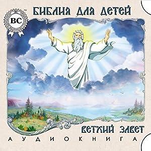 Biblija dlya detey. Vethij Zavet Audiobook