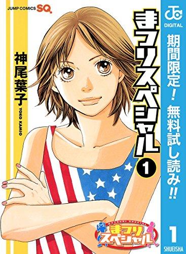 まつりスペシャル モノクロ版【期間限定無料】 1 (ジャンプコミックスDIGITAL)