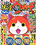 Japanese Magazine Youkai Watch Fanbook 2