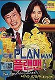 The Plan Man (Korean Movie w. English Sub, All Region DVD)