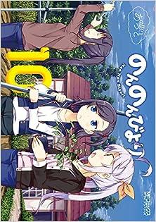 のんのんびより 第01-10巻 [Non Non Biyori vol 01-10]
