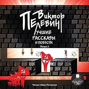 Luchshiye rasskazy i povesti: Vypusk 1 Audiobook by Viktor Pelevin Narrated by Ivan Litvinov
