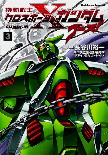 Mobile Suit Crossbone Gundam Ghost Vol.3 (Kadokawa Comics Ace) Manga (Gundam Crossbone Mobile Suit)
