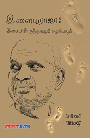????????: ??????? ?????????? ?????????: Illyaraja: Philosophy and Aesthetics of Music (Tamil Edition)