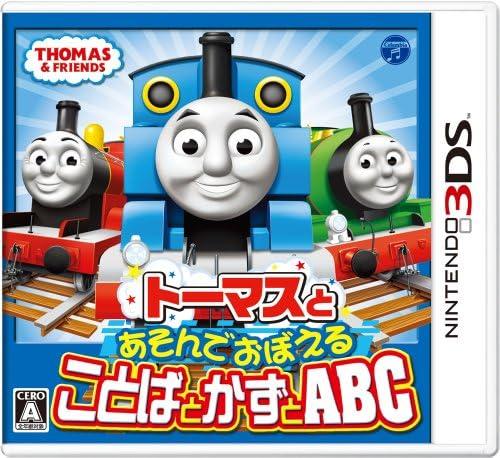 トーマスとあそんでおぼえる ことばとかずとABC - 3DS