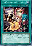 遊戯王 ABYR-JP061-N 《マドルチェ・チケット》 Normal