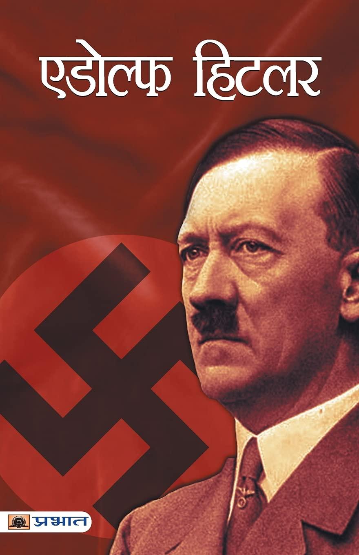 Adolf Hitler (hindi)