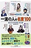 10分で読める 一流の人の名言100 偉人たちの言葉に学ぶ旅 (まなぶっく)