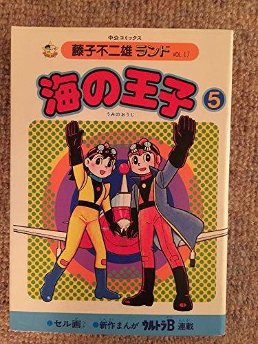 5 prince of the sea (Fujiko Fujio Chuko Comics Land 17) (1984) ISBN: 4124100175 [Japanese Import]