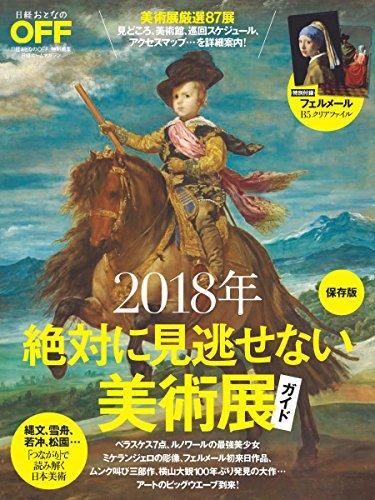 日経おとなのOFF ムック 2018年絶対に見逃せない美術展ガイド 大きい表紙画像