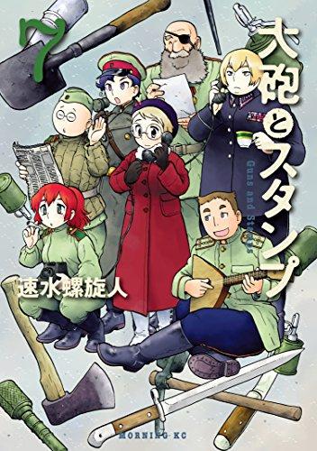 大砲とスタンプ(7) (モーニングコミックス)