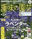 NHKテキスト 趣味の園芸 2018年 04 月号 [雑誌]