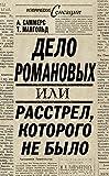 Дело Романовых, или Расстрел, которого не было (Исторические сенсации) (Russian Edition)