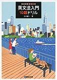 英文法入門10題ドリル (駿台受験シリーズ)