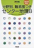 分野別,難易度つきセンター地理B―過去問素材 (河合塾シリーズ)