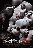 【Amazon.co.jp限定】ゴーストランドの惨劇(DVD)(デカジャケ付き)
