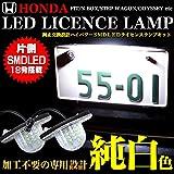 ホンダ車用 LEDライセンスランプ NBOX オデッセイ フィット ステップワゴン フリード フリードスパイク インサイト ストリーム ゼスト ライフ / FJ3513