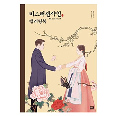 Mr. Sun Shine Coloring Books for Adults Relaxation Color Therapy 40 Famous Scenes in The Drama Korean TV Show Classic 108page: Toys & Games