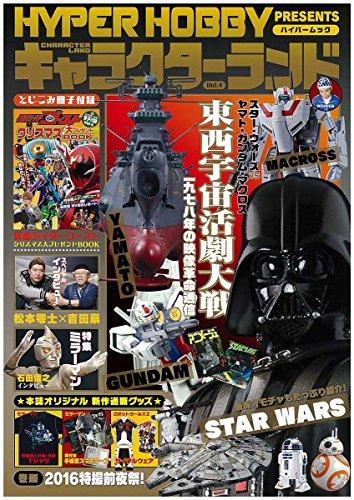 キャラクターランド Vol.4 (ハイパームック)